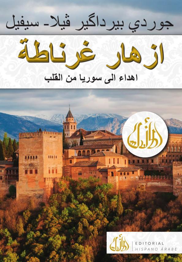 Azahares de Granada versión árabe
