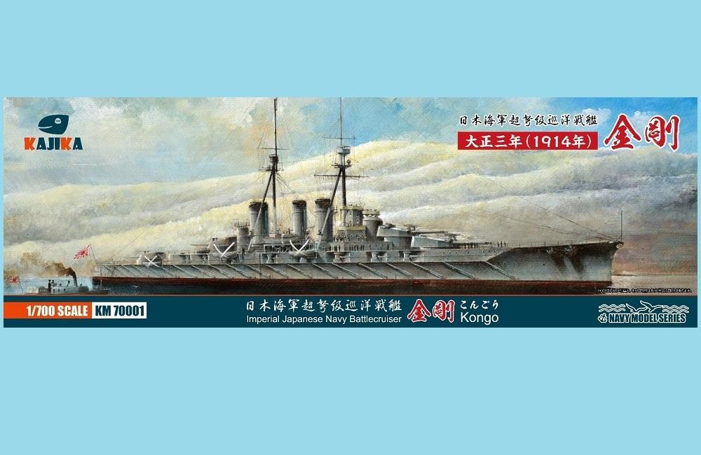 KAJIKA KM70001 Imperial Japanese Naval Battlecruiser 'Kongo' (1914)