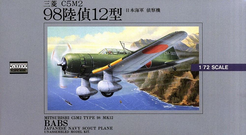 ARII 53012 Mitsubishi C5M2 Type 12 'Babs'