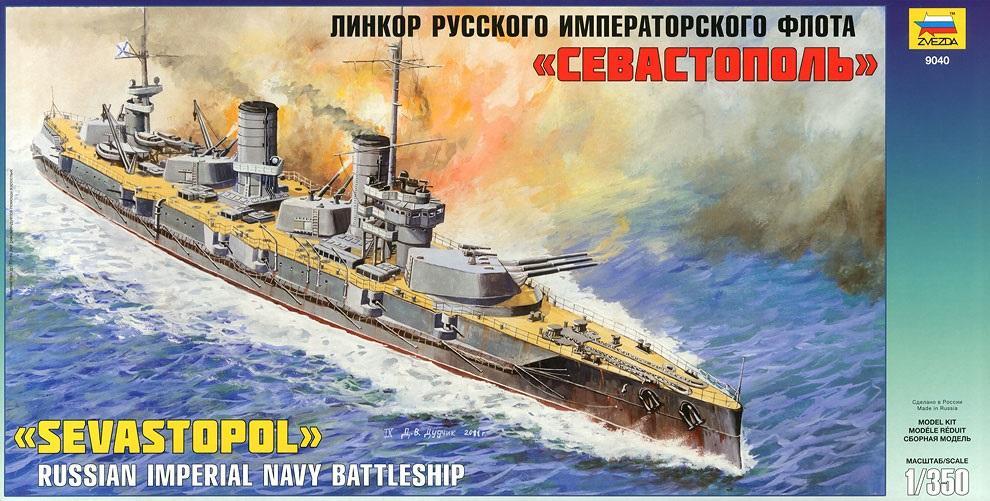 ZVEZDA 9040 Russian Imperial Navy Battleship 'Sevastopol'