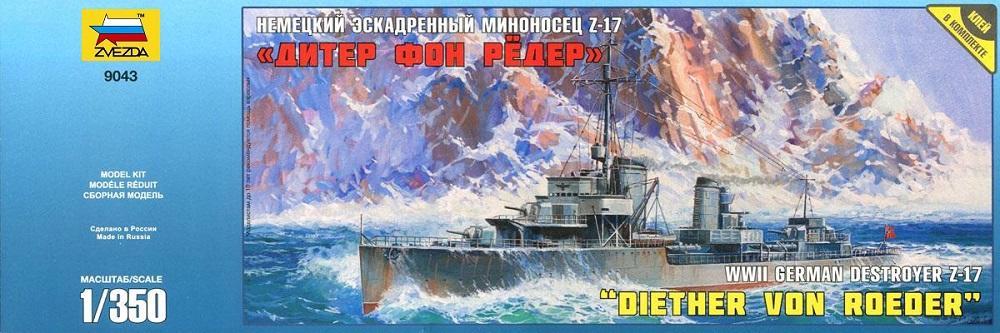 ZVEZDA 9043 German Destroyer Z-17 'Diether von Roeder' (WWII)