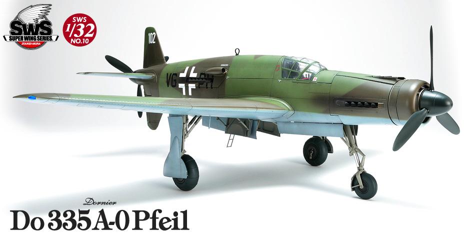 ZOUKEI-MURA SWS3210 Dornier Do 335 'Pfeil'